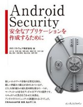 android security book