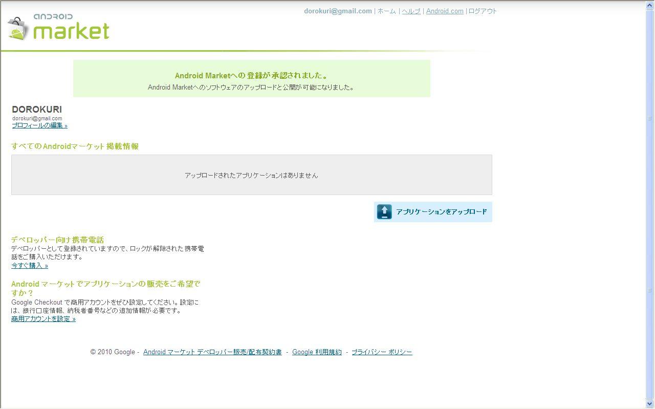 Android Market登録方法 3 アプリケーション登録