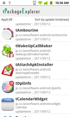 tPackageExplorer appli list smart phone