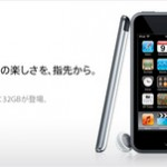 iPod touch 買いました。