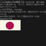 Android エミュレータを日本語環境にしてみる