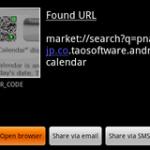 AndroidでQRコードを読む方法