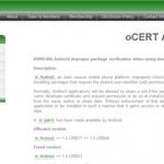 Android SDK 1.5 r2 (セキュリティホール対応)バージョンアップインストール手順