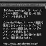 Android tCalendarWidget v1.04バージョンアップ