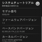 Android GDD Phone (Google Developer Day Phone)のソフト 日本語キーボード等