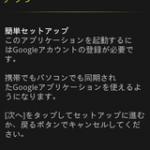Android Googleアカウントのセットアップ