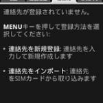 Android 電話番号をSIMからインポートしてみた