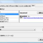 Android NetBeans6.5.1でAndroid SDK1.5を動かす方法