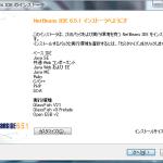 NetBeans 6.5.1インストール