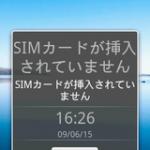 Android 初回起動時の画面