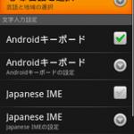 Android SDK 1.5 r3 インストール手順