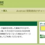 日本通信よりAndroid(GDD Phone)専用SIM販売開始