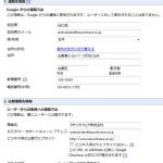 Android Market 有料アプリ登録方法
