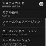Android Dev Phone 1.6イメージようやくFIXされました。