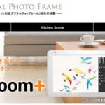 NTT東日本からAndroid搭載端末 フォトフレーム発表