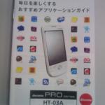 HT-03A ドコモのアプリケーションガイドブック