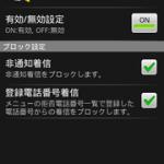 Android 着信拒否ソフトtCallBlockingLiteをリリース