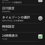 HT-03A 日付設定バグ 1.6