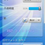 Android デジタル時計 (tDigitalClock) バージョンアップしました