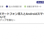 AUがAndroidを端末を出すと発表