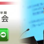 Android Softbank 決算説明会 2月2日