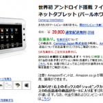 Android ウエブステーション Amazonで販売中!しかし売切れ