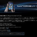 Xperia 3月6日から12日触り放題イベント?