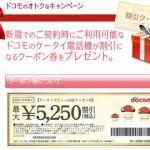 Android ドコモ 新規契約割引クーポン券(5250円)