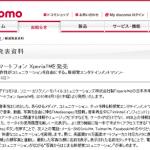 エクスぺリア X10 の発売日 4月1日に決定