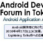 Android Developers Forum in Tokyoでクリニックします。