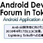4/17 Androidアプリケーション開発者に向けたイベントが開催されます