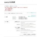 Android Application Award 2010 Spring応募手順