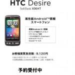 Desire ドスパラで 9120円 予約中