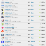 Android Market のバグレポート機能を見てみました。