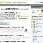 Andronavi 有料アプリ提供を開始しました。