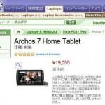 Archos 7 Home tablet 5月17日発売か?