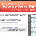 Software Design 創刊20周年記念企画 読者の集い 6月4日開催