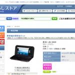 SHARP JN-DK01 開発者向けAndroid端末 9万4800円 発売開始