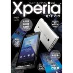 ソニー・エリクソン公式 Xperiaガイドブック