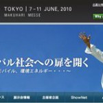 Android Interop 2010 にドロクリで出展します。