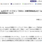 Au IS01を6月30日発売 公式情報