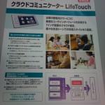 NECのAndroid端末 LifeTouch