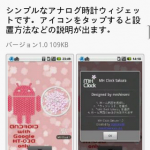 Android サクラをイメージした時計