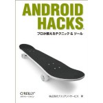 Android Hack 9/4日発売開始