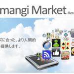Camangi Marketが新しくなっています。