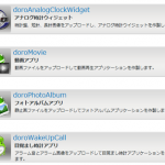 tWakeUpCallMakerをドロクリ化しました。