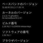Desireを Android 2.2(Froyo)に Updateしました。