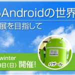 Android Bazaar and Conference 2011 Winter開催されます