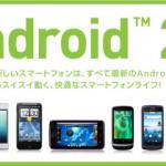 11月4日 ソフトバンク新商品発表会
