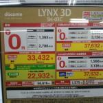 REGZA Phoneが予約開始で、LYNX 3Dが明日発売ですね